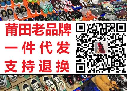 莆田鞋厂厂家一件代发一手微商货源