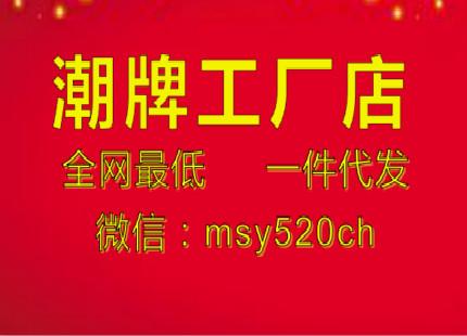 -江苏潮服货源工厂店诚招代理